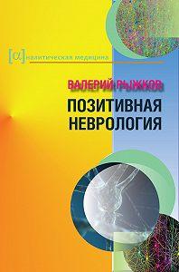 Валерий Рыжков -Позитивная неврология