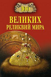 Андрей Низовский -100 великих реликвий мира