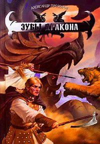 Александр Прозоров -Зубы дракона