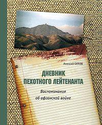 Алексей Орлов -Дневник пехотного лейтенанта. Воспоминания об афганской войне
