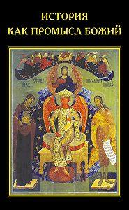 Виктор Тростников -История как Промысл Божий