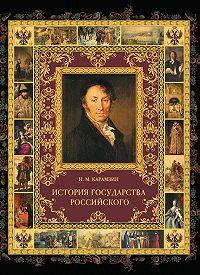 Николай Карамзин - История государства Российского