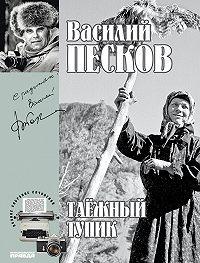 Василий Песков -Полное собрание сочинений. Том 14. Таежный тупик