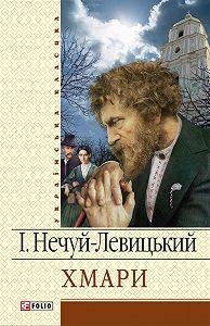Іван Нечуй-Левицький -Хмари