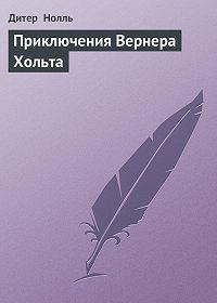 Дитер Нолль -Приключения Вернера Хольта