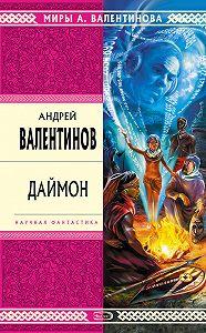 Андрей Валентинов -Даймон