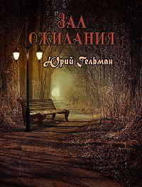 Юрий Гельман - Зал ожидания (сборник)