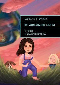 Жазира Ахметкалиева -Параллельныемиры. История изсказочногомира