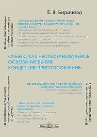 Екатерина Биричева -Субъект как несубстанциальное основание бытия: концепция «Приспособления»