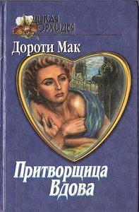 Дороти Мак - Притворщица Вдова