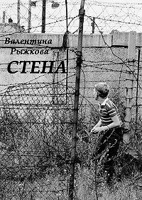 Валентина Ивановна Рыжкова -Стена