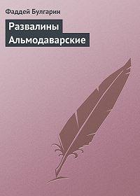 Фаддей Булгарин - Развалины Альмодаварские