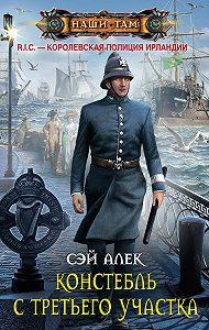 Сэй Алек -Констебль с третьего участка (сборник)