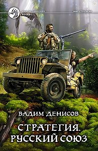 Вадим Денисов -Стратегия. Русский Союз