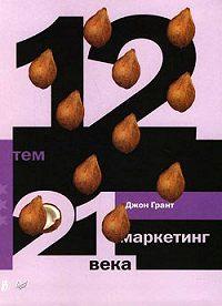 Джон Грант -12 тем. Маркетинг 21 века