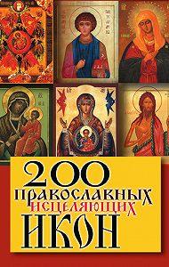 Татьяна Владимировна Шнуровозова - 200 православных исцеляющих икон