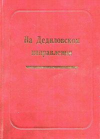 Александр Лепехин -На Дедиловском направлении. Великая Отечественная война на территории Киреевского района