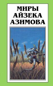 Айзек Азимов - Время писать