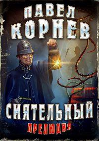 Павел Корнев -Сиятельный. Прелюдия