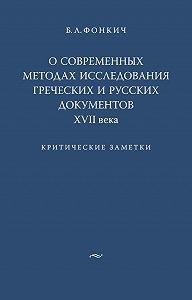 Борис Фонкич -О современных методах исследования греческих и русских документов XVII века. Критические заметки