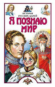 С. В. Истомин - Я познаю мир. История русских царей