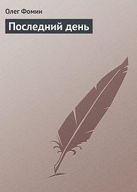 Олег Фомин - Последний день