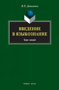 Валерий Петрович Даниленко -Введение в языкознание. Курс лекций