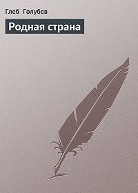 Глеб Голубев -Родная страна
