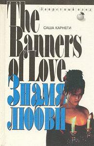 Саша Карнеги -Знамя любви