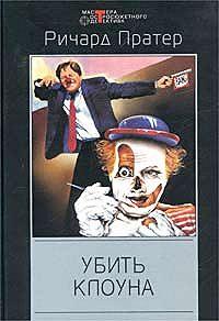 Ричард Пратер -Убить клоуна