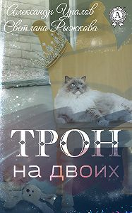 Александр Уралов, Светлана Рыжкова - Трон на двоих