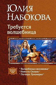Юлия Набокова -Невеста Океана