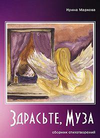 Ирина Маркова -Здрасьте, муза