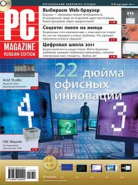 PC Magazine/RE - Журнал PC Magazine/RE №8/2011