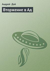 Андрей Дай - Вторжение в Ад