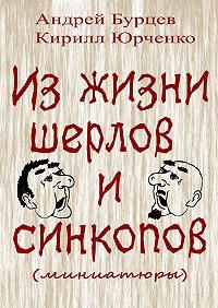 Андрей Бурцев -Из жизни шерлов и синкопов (миниатюры)