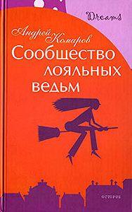 Андрей Комаров -Сообщество лояльных ведьм