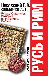 Анатолий Фоменко -Русско-Ордынская Империя на страницах Библии