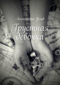 Александра Флид -Грустная девочка