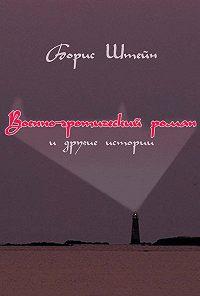 Борис Штейн -Военно-эротический роман и другие истории