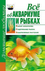 Дарья Костина -Всё об аквариуме и рыбках