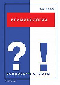 Вадим Малков -Криминология. Вопросы и ответы