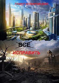 Павел Комарницкий - Всё исправить