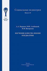 Александр Баранов -Изучение качества жизни в педиатрии