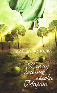 Алена Жукова -К чему снились яблоки Марине
