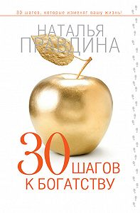Наталия Правдина - 30 шагов к богатству