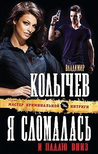 Владимир Колычев -Я сломалась и падаю вниз
