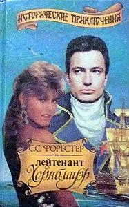 Сесил Форестер -Лейтенант Хорнблауэр