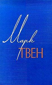 Марк Твен -Рассказы о великодушных поступках