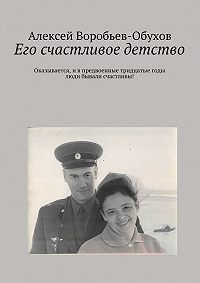Алексей Воробьев-Обухов -Его счастливое детство
